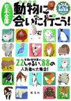【中古】 日本全国 動物に会いに行こう! 全国の動物園から22しゅるい、88の人気者が大集合! なるほどkids/昭文社(その他) 【中古】afb
