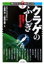 【中古】 クラゲのふしぎ 海を漂う奇妙な生態 知りたい!サイエンス/ジェーフィッシュ【著】,...