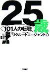 【中古】 25歳101人の転職 /リクルートエージェント【著】 【中古】afb