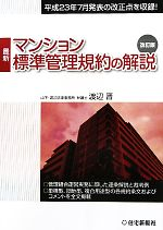 【中古】最新マンション標準管理規約の解説改訂版/渡辺晋【著】【中古】afb