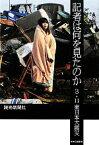 【中古】 記者は何を見たのか 3・11東日本大震災 /読売新聞社【著】 【中古】afb