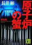 【中古】 原子炉の蟹 講談社文庫/長井彬【著】 【中古】afb