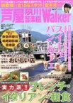 【中古】 芦屋夙川苦楽園walker /旅行・レジャー・スポーツ(その他) 【中古】afb