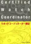 【中古】 ウオッチコーディネーター検定 /日本時計輸入協会(その他) 【中古】afb
