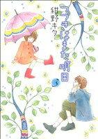 【中古】afbつづきはまた明日(3)バーズCガールズコレクション/紺野キタ(著者)