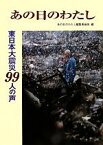 【中古】 東日本大震災99人の声 あの日のわたし 東日本大震災99人の声 /あの日のわたし編集委員会【編】 【中古】afb