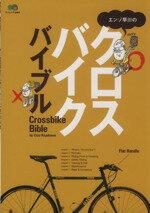 【中古】 エンゾ早川のクロスバイクカタログ /旅行・レジャー・スポーツ(その他) 【中古】afb