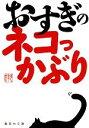 【中古】 おすぎのネコっかぶり 集英社文庫/おすぎ【著】 【中古】afb