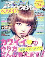 ファッション・美容, 美容  Zipper BOOK 2012 afb