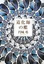 ブックオフオンライン楽天市場店で買える「【中古】 道化師の蝶 /円城塔【著】 【中古】afb」の画像です。価格は200円になります。
