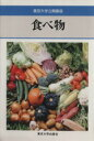 ブックオフオンライン楽天市場店で買える「【中古】 食べ物 東京大学公開講座41/メディカル 【中古】afb」の画像です。価格は110円になります。