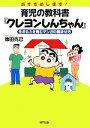 【中古】 おすすめします!育児の教科書『クレヨンしんちゃん』