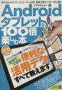 ブックオフオンライン楽天市場店で買える「【中古】 Androidタブレットを100倍楽しむ本 /情報・通信・コンピュータ(その他 【中古】afb」の画像です。価格は98円になります。