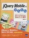 ブックオフオンライン楽天市場店で買える「【中古】 jQuery Mobileでかんたん スマートフォン向けWebサイト制作 /相澤裕介(著者 【中古】afb」の画像です。価格は200円になります。