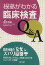 【中古】 根拠がわかる臨床検査Q&A /奈良信雄(著者) 【中古】afb