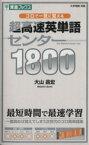 【中古】 超高速英単語センター1800 /大山昌宏(著者) 【中古】afb