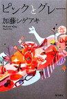 【中古】 ピンクとグレー /加藤シゲアキ【著】 【中古】afb