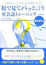 【中古】 絵で見てパッと言う英会話トレーニング 海外旅行編 /Nobu Yamada【著】,……