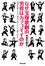 【中古】 なぜ宝塚歌劇の男役はカッコイイのか 観客を魅了する「男役」はこうして創られる /中本千晶【著】 【中古】afb