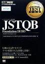 【中古】 JSTQB Foundation ソフトウェアテスト教科書/大西建児,勝亦匡秀,佐々木方規