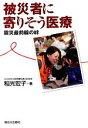 ブックオフオンライン楽天市場店で買える「【中古】 被災者に寄りそう医療 震災最前線の絆 /全日本民主医療機関連合会【監修】,稲光宏子【著】 【中古】afb」の画像です。価格は108円になります。