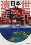 【中古】 日本の世界遺産 /JTBパブリッシング(その他) 【中古】afb