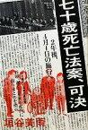 【中古】 七十歳死亡法案、可決 /垣谷美雨【著】 【中古】afb