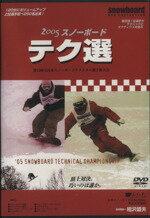 【中古】 DVD スノーボードテク選 2005 /旅行・レジャー・スポーツ(その他) 【中古】afb
