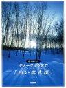 【中古】 テナーサックスで「白い恋人達」 /野呂芳文(著者) 【中古】afb