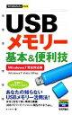 ブックオフオンライン楽天市場店で買える「【中古】 USBメモリー基本&便利技 Windows 7/Vista/XP対応 今すぐ使えるかんたんmini/オンサイト【著】 【中古】afb」の画像です。価格は198円になります。