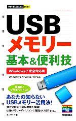 【中古】 USBメモリー基本&便利技 Windows 7/Vista/XP対応 今すぐ使えるかんたんmini/オンサイト【著】 【中古】afb