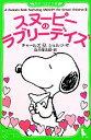 【中古】 スヌーピーのラブリーデイズ(3) A Peanuts Book featuring SNOOPY for School Children 2 角川つばさ文庫/チャー 【中古】afb