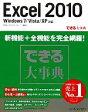 【中古】 できる大事典 Excel 2010 Windows 7/Vista/XP対応 /尾崎裕子,日花弘子,できるシリーズ編集部【著】 【中古】afb