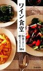 【中古】 ワイン食堂 和食もおいしい献立&おつまみ104 /平野由希子【著】 【中古】afb