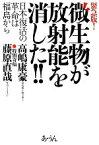 【中古】 緊急版!微生物が放射能を消した!! 日本復活の革命は福島から /高嶋康豪【著】,藤原直哉【特別寄稿】 【中古】afb