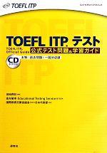 【中古】 TOEFL ITPテスト公式テスト問題&学習ガイド /田地野彰【編著】,金丸敏幸,Educational Testing Service(ETS)【著 【中古】afb