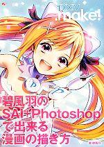【中古】 pixiv.make! 碧風羽のSAI+Photoshopで出来る漫画の描き方 /碧風羽【著】 【中古】afb