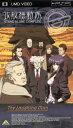 【中古】 攻殻機動隊 STAND ALONE COMPLEX The Laughing Man(UMD) <UMD> /士郎正宗(原作、協力),田中敦子(草薙素子),阪 【中古】afb