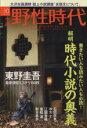 ブックオフオンライン楽天市場店で買える「【中古】 小説 野性時代(95 KADOKAWA文芸MOOK/角川書店編集部 【中古】afb」の画像です。価格は110円になります。