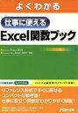 【中古】 よくわかる仕事に使えるExcel関数ブック /富士通エフ・オー・エム(その他) ……