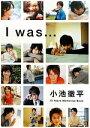 【中古】 小池徹平 I was… 10 Years Memorial Book /小池徹平(その他) 【中古】afb
