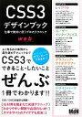 【中古】 CSS3デザインブック 仕事で絶対に使うプロのテクニック /MdN編集部【編】 【中古】afb