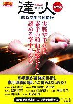 格闘技, 空手  (2) BUDORA BOOKS afb