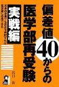 【中古】 偏差値40からの医学部再受験 実戦編 /谷口恭【著】 【中古】afb