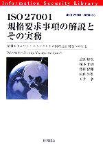 インターネット・WEBデザイン, インターネットセキュリティ  ISO27001 afb