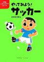 【中古】 やってみよう!サッカー 小学生レッツ・スポーツシリーズ/松木安太郎【著】 【中古】afb