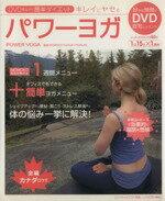【中古】 キレイにヤセるパワーヨガ DVD・見ながら簡単ダイエット /英知出版(その他) 【中古】afb