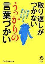【中古】 取り返しがつかないうっかりの言葉づかい KAWADE夢文庫/日本語倶楽部【編】 【中古】afb