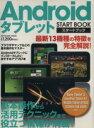 ブックオフオンライン楽天市場店で買える「【中古】 Androidタブレットスタートブック Softbank Mook/情報・通信・コンピュータ(その他 【中古】afb」の画像です。価格は198円になります。