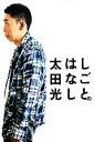 【中古】 しごとのはなし /太田光【著】 【中古】afb